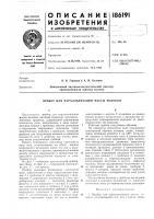 Патент 186191 Прибор для параллелизации массы волокон