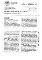 Патент 1684061 Устройство для резки труб