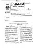 Патент 585409 Устройство для градуировки ультразвуковых расходомеров