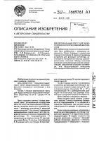 Патент 1669761 Вертикальный пресс для гидростатического прессования материалов