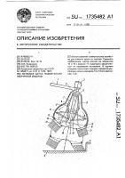 Патент 1735482 Лотковая щетка подметально-уборочной машины
