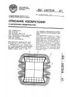 Патент 1427510 Индуктор электрического двигателя возвратно-поступательного движения