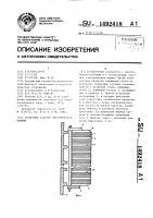 Патент 1492418 Сердечник статора электрической машины