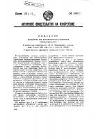 Патент 43671 Устройство для дистанционного управления электроприводами