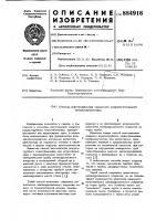 Патент 884916 Способ изготовления сварного кожухотрубного теплообменника