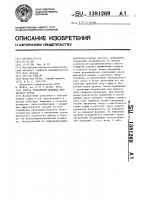 Патент 1381269 Способ управления добычей фрезерного торфа
