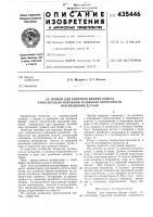 Патент 435446 Прибор для контроля биения конусаотносительно наружной резьбовой поверхностипри вращении детали