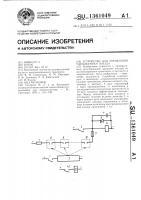 Патент 1361049 Устройство для управления торможением поезда