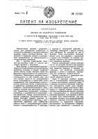 Патент 15242 Машина для разработки торфяников при помощи режущего винта