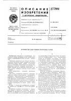 Патент 277981 Устройство для сборки полчатых узлов