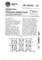Патент 1582279 Статор электрической машины