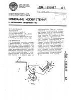 Патент 1333517 Кантователь