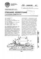 Патент 1444192 Транспортное средство для перевозки крупногабаритных грузов