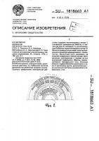 Патент 1818663 Асинхронный двигатель