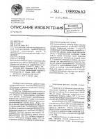 Патент 1789026 Способ добычи торфа