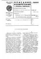 Патент 868804 Устройство для сигнализации