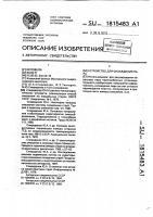 Патент 1815483 Устройство для охлаждения пара