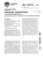 Патент 1629106 Способ флотационного обогащения слабомагнитных руд