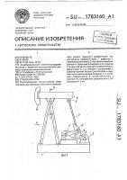 Патент 1783160 Станок - качалка