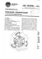 Патент 1414742 Устройство для подачи предметов из стопы