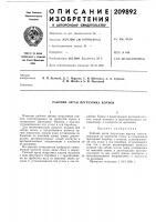 Патент 209892 Рабочий орган погрузчика кормов