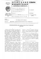 Патент 238694 Приспособление для сварки изогнутых трубчатыхизделий