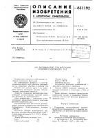 Патент 831192 Модификатор для флотации флюорит-содержащих руд