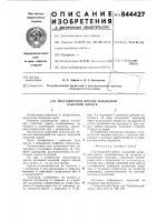 Патент 844427 Пассажирское кресло кольцевойканатной дороги