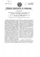 Патент 24763 Автоматическое взвешивание приспособления для подаваемого элеватором-подъемником угля