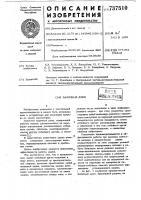 Патент 737510 Валичный джин