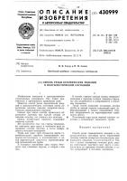 Патент 430999 Способ резки керамических изделий в полупластическом состоянии