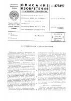 Патент 475497 Устройство для разгрузки заготовок