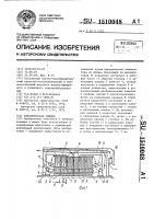 Патент 1510048 Электрическая машина