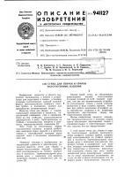 Патент 941127 Стенд для сборки и сварки толстостенных изделий