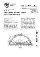 Патент 1513073 Труба под высокой насыпью