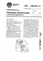 Патент 1263729 Устройство для переформирования лубоволокнистой ленты
