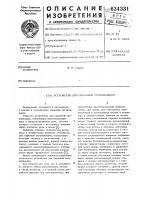 Патент 634331 Устройство для охранной сигнализации