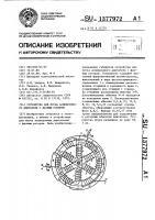 Патент 1377972 Устройство для пуска асинхронного двигателя с фазным ротором