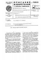 Патент 743810 Способ электродуговой сварки