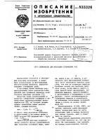 Патент 833326 Собиратель для флотации сульфидныхруд