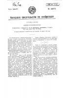 Патент 26073 Аэро-фототрансформатор