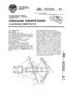 Патент 1573181 Рыхлитель-валкователь