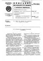 Патент 781591 Устройство для проверки резонансных уровнемеров