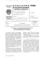 Патент 170558 Патент ссср  170558