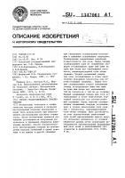 Патент 1347061 Способ геоакустического просвечивания