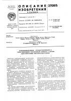 Патент 370815 Патент ссср  370815