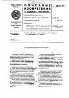 Патент 706434 Синтетическое смазочное масло