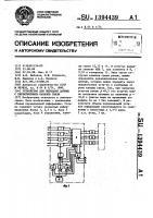 Патент 1394439 Устройство для передачи данных с переключением каналов связи