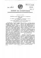 Патент 14641 Барабанный ветроводяной двигатель с выдвижными лопастями