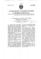 Патент 57756 Радиоприемное устройство